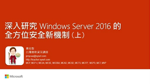 深入研究 Windows Server 2016 的全方位安全新機制(上)