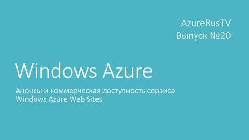 AzureRusTV, выпуск №20 - Анонсы и коммерческая доступность сервиса Azure Web Sites