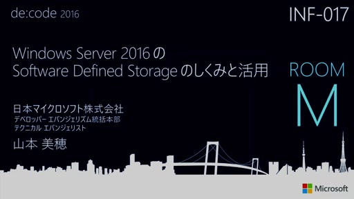 Windows Server 2016 の Software Defined Storage のしくみと活用
