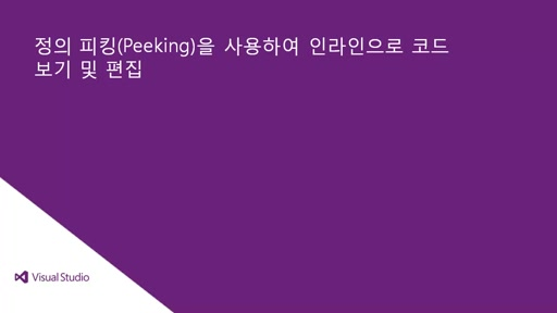 Visual Studio 2013 Ultimate: 정의 피킹(Peeking)