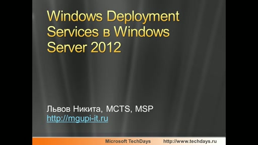 Windows Deployment Services в Windows Server 2012