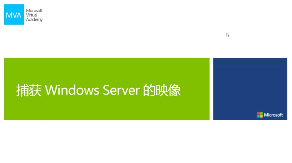 捕获 Windows Server 的映像