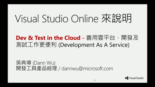 打造 App 團隊開發基礎 – Team Foundation Server 及 Visual Studio Online 的應用