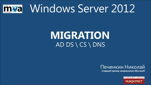 Windows Server 2012: Миграция AD DS \ CS \ DNS