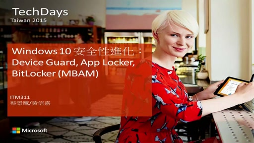 Windows 10 安全性進化:Device Guard, App Locker, BitLocker (MBAM)