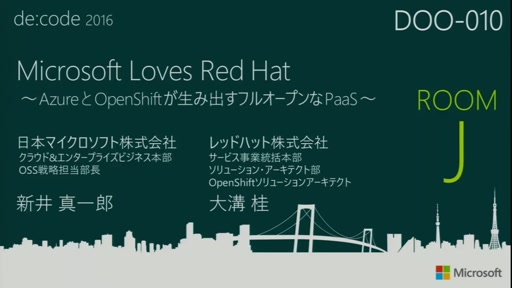 Microsoft Loves Red Hat ~Azure と OpenShift が生み出すフルオープンな PaaS~