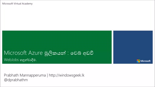 (9) - WebJobs හඳුන්වා දීම -(Creating and Utilizing WebJobs)