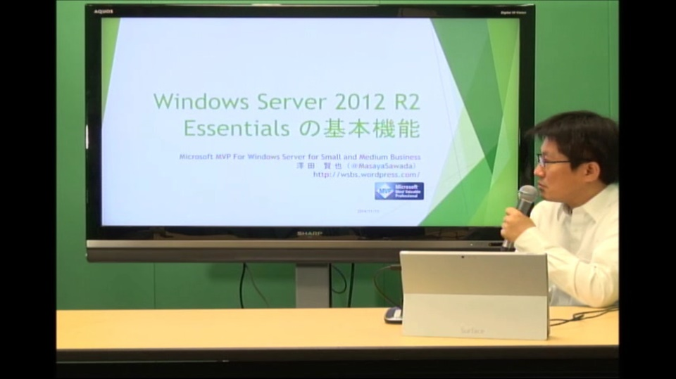 Windows Server 2012 R2 Essentials 基本機能