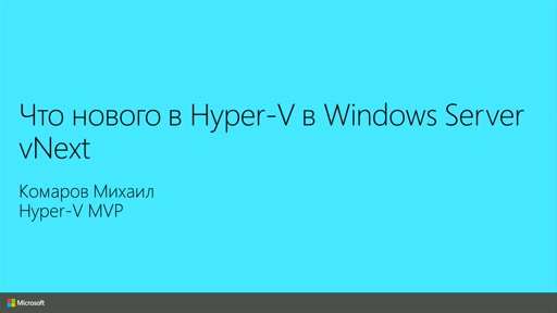 Что нового в Hyper-V в Windows Server vNext