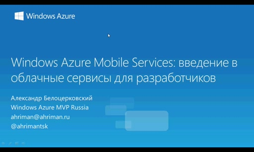 windows azure mobile services: введение в облачные сервисы для разработчиков. часть 2.