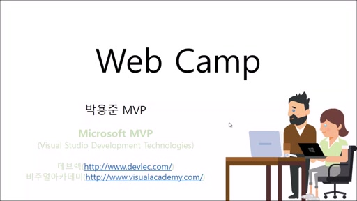 02 YongJun Park -EP01 Introduction to Web Camp (with ASP.NET)