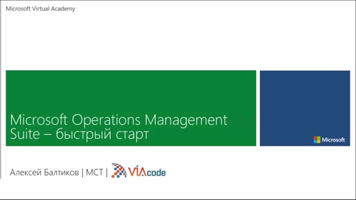 01 | Начало использования Microsoft Operations Management Suite