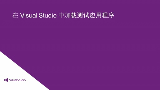 Visual Studio Ultimate 2012: 在 Visual Studio 中加载测试应用程序