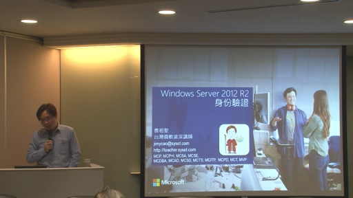 Windows Server 2012 R2 身分驗證 (上)