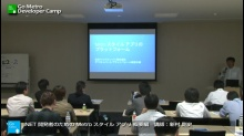 """Developer Camp@秋葉原UDX"" 【概要 .NET編】Session:E2-2"