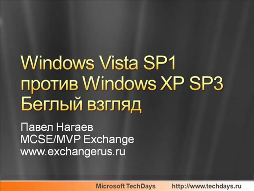 Windows Vista SP1 против Windows XP SP3: беглый взгляд