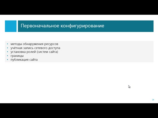 Microsoft University Весна 2013. Обзор возможностей System Center Configuration Manager 2012 SP1 и установка сервера