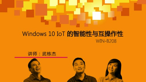 WIN-B208 Windows 10 IoT 的智能性与互操作性