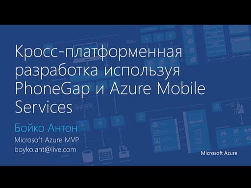 03 | Кросс-платформенная разработка используя PhoneGap и Azure Mobile Services