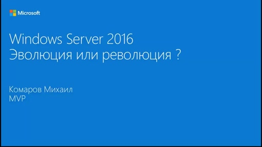 Windows Server 2016: эволюция или революция?
