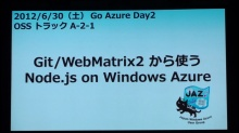 Git/WebMatrix 2 から使う Node.js on Windows Azure
