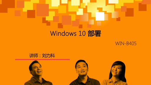 WIN-B405 Windows 10 部署