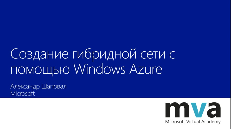 Создание гибридной сети с помощью Windows Azure