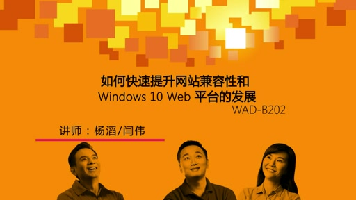 WAD-B202 如何快速提升网站兼容性和 Windows 10 Web 平台的发展