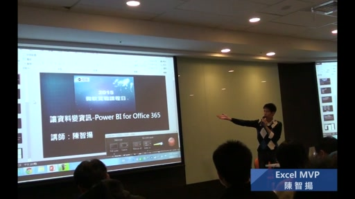 讓資料變資訊-Power BI for Office 365