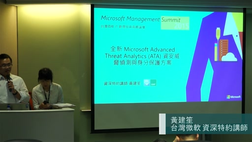 全新 Microsoft Advanced Threat Analytics (ATA) 資安威脅偵測與身分保護方案