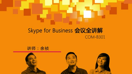 COM-B301 Skype for Business 会议全讲解