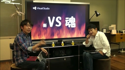 "新 ""VS 魂"" 始動! - Visual Studio 2015 の今 -"