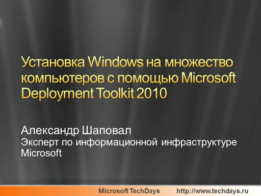 Установка Windows на множество компьютеров с помощью Microsoft Deployment Toolkit 2010