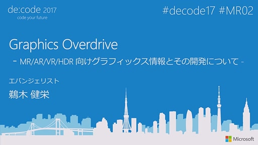 Graphics Overdrive - MR/AR/VR/HDR 向けグラフィックス情報とその開発について -