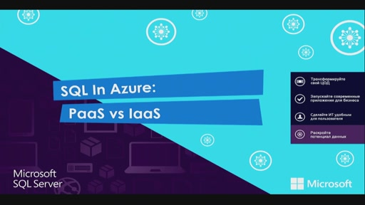 SQL Server в облаке Windows Azure: IaaS vs. PaaS