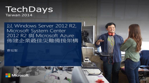 以 Windows Server 2012 R2, Microsoft System Center 2012 R2 與 Microsoft Azure 佈建企業最佳災難備援架構