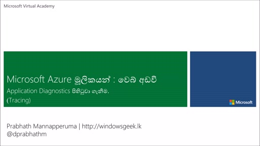 (14) - Application Diagnostics පිහිටුවා ගැනීම. (Tracing) -(Set Up Application Diagnostics)