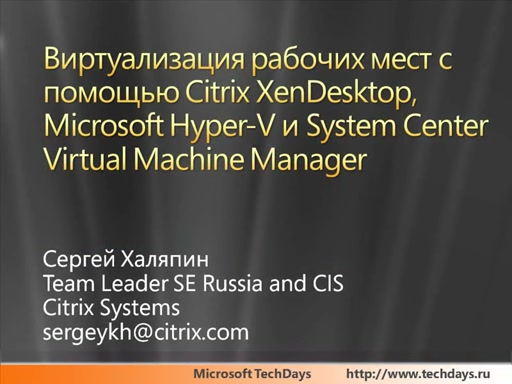 Виртуализация рабочих мест с помощью Citrix XenDesktop, Microsoft Hyper-V и System Center Virtual Machine Manager