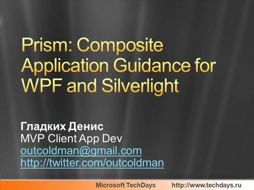 Prism: Composite Application Guidance for WPF and Silverlight