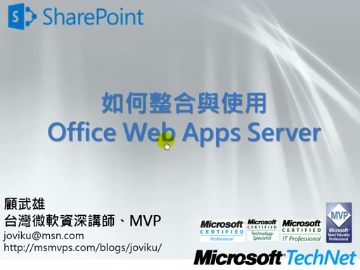 (02) 如何整合與使用 Office Web Apps Server