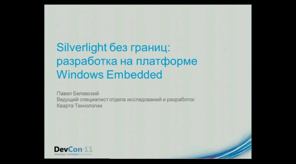 Silverlight без границ: разработка на платформе Windows Embedded
