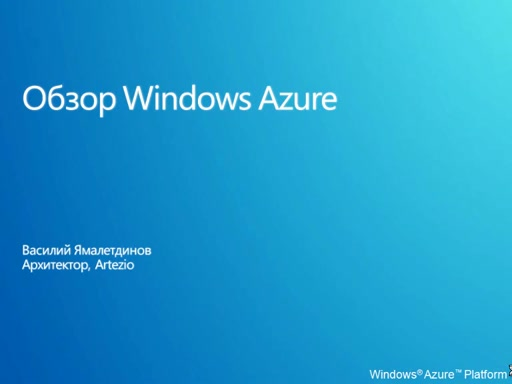 Обзор Windows Azure