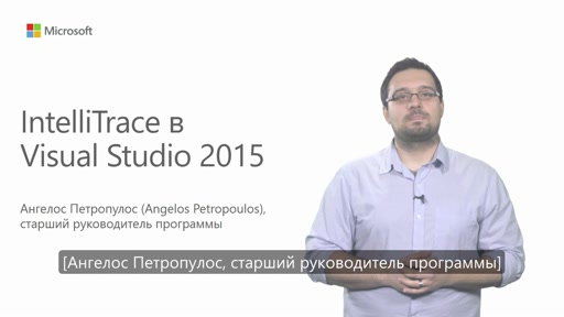 Работа с IntelliTrace в Visual Studio 2015