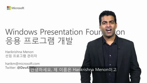 Windows Presentation Foundation (WPF) 응용 프로그램 개발