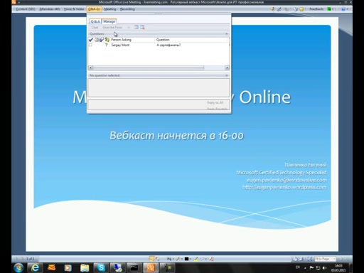 Вебкаст 2011-03-03: Microsoft University Online 2011 - Практическое применение Active Directory,  Group Policy,  Certificate Services  Часть 2