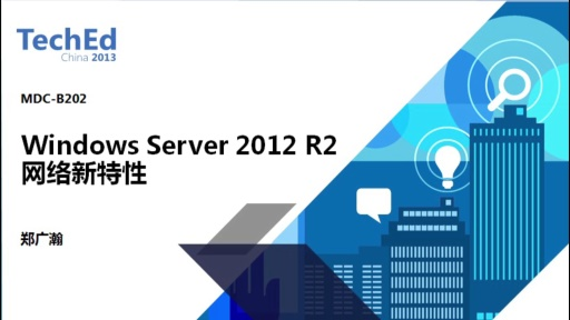 Windows Server 2012 R2网络新特性