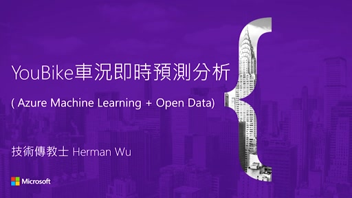 YouBike 車況即時預測分析 (Azure Machine Learning + Open Data)