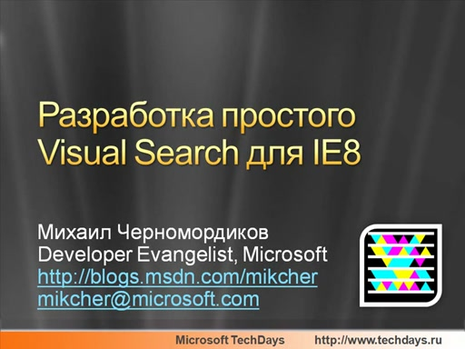 Разработка простого Visual Search для IE8