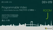 Programmable Video ~Azure Media Services でのビデオ サービス開発~