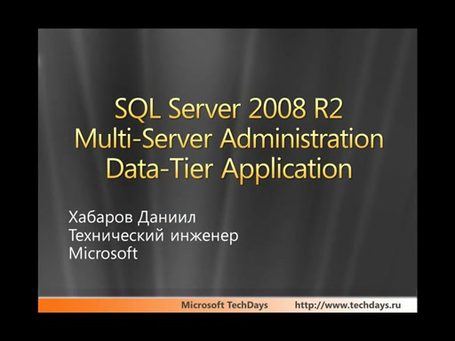 SQL Server 2008 R2: Multi-Server Administration и Data-Tier Application